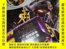 二手書博民逛書店罕見數字娛樂技術CG雜誌Y253477 出版2011