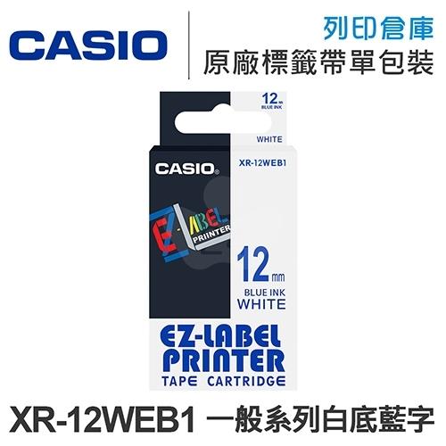 CASIO XR-12WEB1 一般系列白底藍字標籤帶(寬度12mm) /適用 CASIO KL-170/KL-170 Plus/KL-60/KL-G2TC/KL-P350W