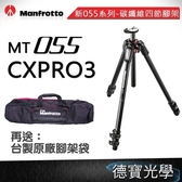 Manfrotto 曼富圖 MT 055 CXPRO3 贈原廠腳架袋 正成公司貨 回函送三合一後揹包 碳纖維三腳架 分期0利率