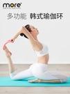 瑜伽環 瑜伽環瑜珈圈開肩神器伸展環魔力拉伸美背拉筋普拉提瘦腿健身器材 【全館免運】