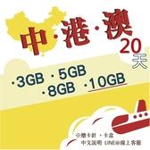 《中港澳網卡》20天中國、香港、澳門通用網卡/香港上網/澳門網卡/中國網卡/大陸上網/中港澳卡