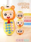 手機玩具優樂恩寶寶變臉手機兒童仿真電話嬰兒0-1-3歲男女孩音樂益智玩具愛麗絲精品