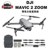 (限量贈64G) DJI 大疆 MAVIC 2 Zoom 光學變焦版+全能套裝 2倍光學 御 空拍機 【台南-上新】 公司貨