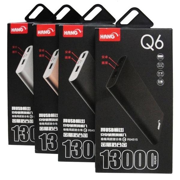 『HANG Q6 13000快充行動電源』支援iOS/安卓雙孔輸入/雙輸出 鋁合金 移動電源 BSMI認證合格 快速充電