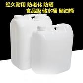 儲水桶食品級加厚桶塑料桶水桶酒桶油桶油壺-凡屋FC