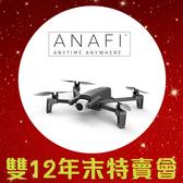 【雙12特賣】三電版~Parrot Anafi Extended 派洛特 空拍機 航拍機 (公司貨)