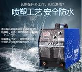 工業級電焊機220v380v兩用全自動zx7-315 400直流焊機家用小型250 NMS小明同學