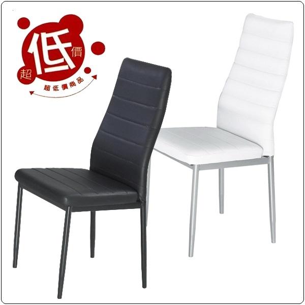 【水晶晶家具/傢俱首選】JF0930-5馬可超值特價皮面餐椅﹝雙色﹞~~年度銷售冠軍王