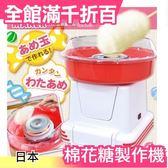 日本D-STYLIST 糖果屋 棉花糖製造機 親子 同樂 甜點製作  聖誕節交換禮物【小福部屋】