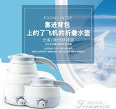 便攜熱水壺-110V伏折疊電熱水壺旅游留學便攜水壺 提拉米蘇