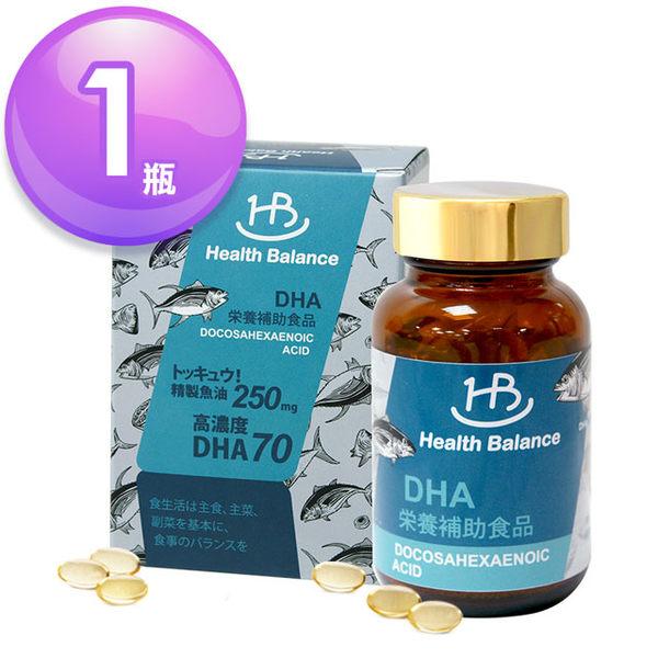 【單瓶】HB 高單位魚油 (每瓶60粒)