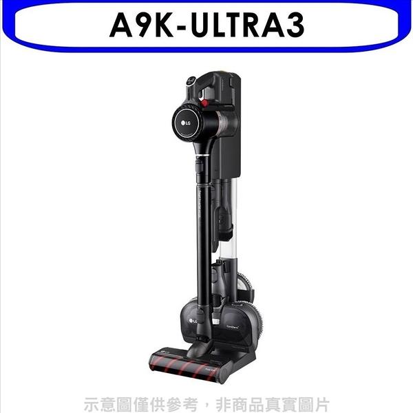 《結帳打85折》LG樂金【A9K-ULTRA3】A9K系列WiFi濕拖吸塵器