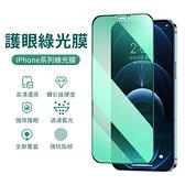 護眼綠光膜 iPhone 12 11 Pro se2 Xs Max X XR 7 8 plus 螢幕保護貼 滿版 鋼化膜 抗藍光 玻璃貼 保護膜