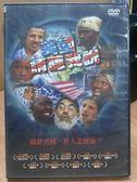 影音專賣店-Y86-032-正版DVD-電影【美國.請聽我說】-4個傾聽者有不同的觀點,探訪15個國家的故事