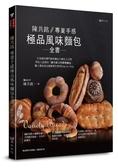 陳共銘 專業手感極品風味麵包全書【城邦讀書花園】