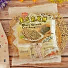福義軒黑芝麻薄餅 360g【4710879002253】(台灣零食)