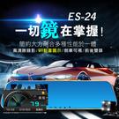 領先者 ES-24 (送32GB)後視鏡型行車記錄器 測速提醒 防眩雙鏡【FLYone泓愷】