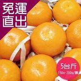 杰氏優果. 茂谷柑5台斤(25號)(150g-200g/顆)【免運直出】