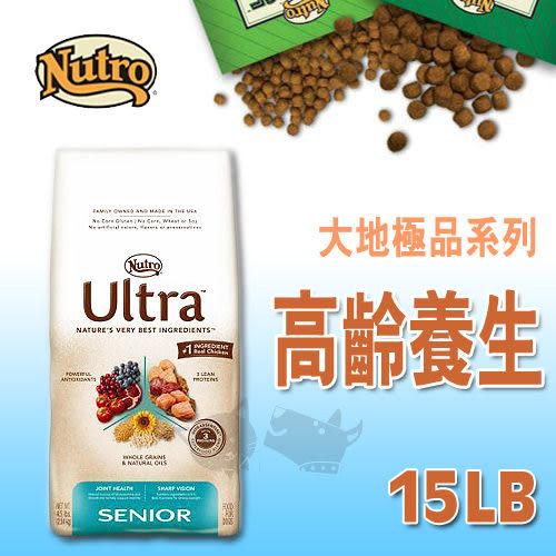 [寵樂子]《Nutro美士》大地極品系列-高齡養生配方15LB
