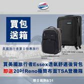 (買包送箱)AT美國旅行者 Essex透氣舒適筆電後背包I 15.6吋(黑)