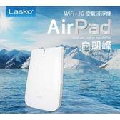 美國 AirPad 白朗峰 智能雲端節能監控無線超薄空氣清淨機