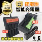 電池充電器 18650充電電池 四槽 電...