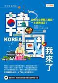 (二手書)韓國我來了:自由行必學韓文會話,一本通通搞定!