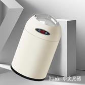 電動自動垃圾桶智慧感應家用充電客廳臥室可愛少女創意衛生間 qz5241【Pink中大尺碼】