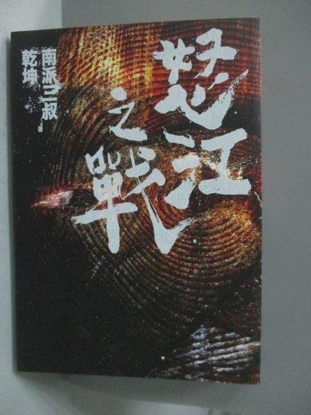 【書寶二手書T7/一般小說_KGR】怒江之戰(上卷)_南派三叔.乾坤