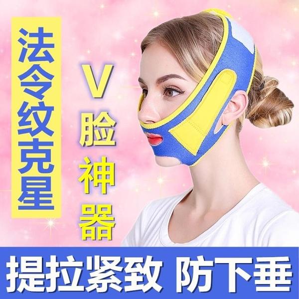 睡眠瘦臉面罩小V臉神器瘦雙下巴去法令紋臉部提拉緊致淡紋塑形帶 交換禮物 曼慕