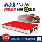 領先者ANS-560行動電源6000mA...