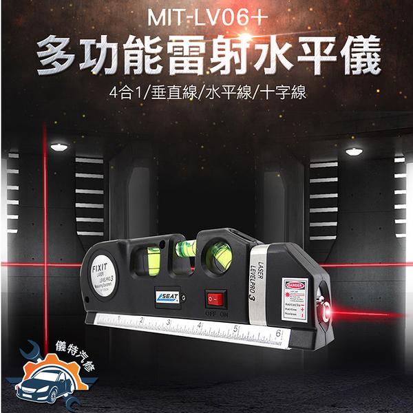 《儀特汽修》 紅外線標線尺 三種雷射線型 帶捲尺 四合一 貼磁磚工具 MIT-LV06+