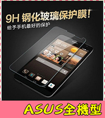 【萌萌噠】ASUS 全機型 Zenfone2 3 4 5Z Selfie Laser 高清防爆 防刮 鋼化玻璃膜 9H硬度 螢幕玻璃貼