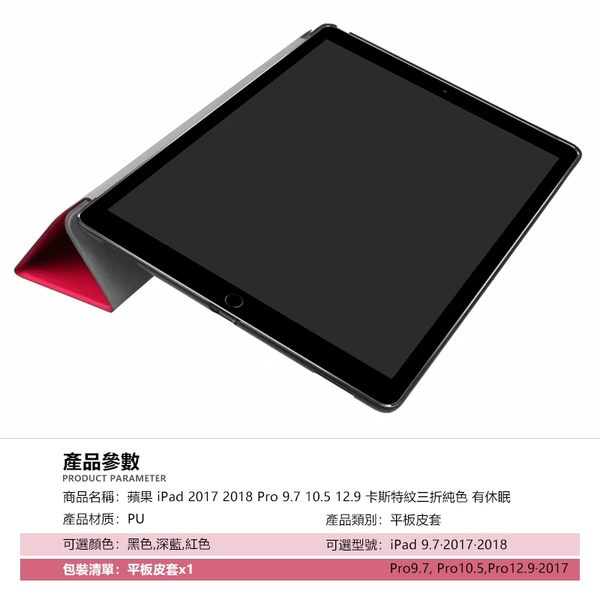 智能休眠 iPad 2017 2018 Pro 9.7 Air 10.5 12.9 卡斯特紋 三折 磁吸 支架 平板保護套 減震 防摔 保護殼