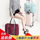 B3 可折疊旅行收納袋 單肩包 行李袋 收納包 收納袋【熊大碗福利社】