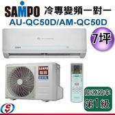 【信源】 7坪【SAMPO 聲寶 冷專變頻一對一冷氣】AM-QC50D+AU-QC50D 含標準安裝