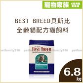 寵物家族-BEST BREED貝斯比 全齡貓配方貓飼料6.8kg