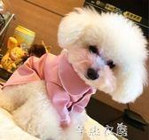 狗狗衣服睡衣寵物泰迪比熊博美法鬥小狗小型犬貓咪薄款 芊惠衣屋