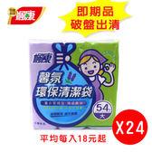 楓康】馨氛環保垃圾袋(大/70x63cm/3入 54張)-24包組