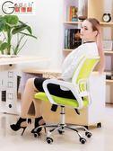 電腦椅 歌德利電腦椅辦公椅子靠背網布弓形職員椅現代簡約家用舒適轉椅子 卡菲婭