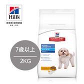 Hill's希爾思【任2件75折】熟齡犬 7歲以上 活力長壽 (雞肉+大麥+米) 小顆粒 2KG