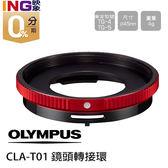 OLYMPUS CLA-T01鏡頭轉接環 適用TG-4 TG-5