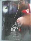 【書寶二手書T1/一般小說_JIX】暗夜之吻(封面改版)_雪洛琳‧肯揚