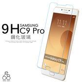三星 C9 Pro 鋼化玻璃 保護貼 玻璃貼 鋼化 膜 9H 鋼化貼 螢幕保護貼 手機保護貼