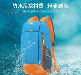 售完即止-護脊日本幼兒兒童背包潮戶外旅游女男童休閒旅行輕便補習補課2-11(庫存清出S)
