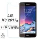 E68精品館 9H 鋼化玻璃 LG K8 2017版 X240K 5吋 手機保護貼 螢幕保護貼 防刮 防塵 防爆 手機膜