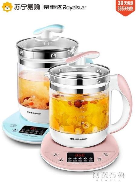 養生壺 榮事達養生壺YSH150H全自動家用多功能玻璃煮茶辦公室養身煮茶器 阿薩布魯