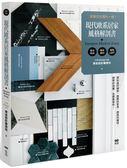 現代歐系居家風格解剖書:就像住在國外一樣!想知道的細節、想買的家具、想挑的建..