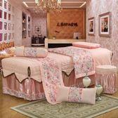 領御美容床罩四件套按摩美體歐式簡約美容院專用床罩 都市韓衣