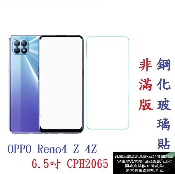 【促銷 高硬度】OPPO Reno4 Z 4Z 6.5吋 CPH2065 非滿版9H玻璃貼 鋼化玻璃